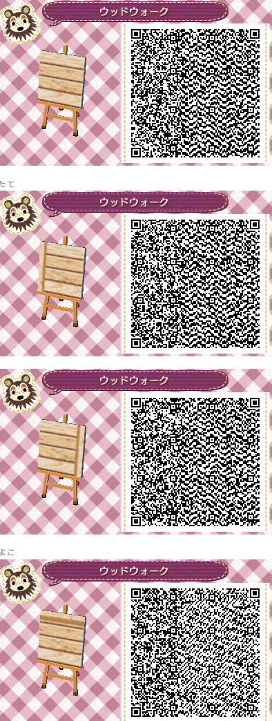 animal crossing qr codes wooden paths