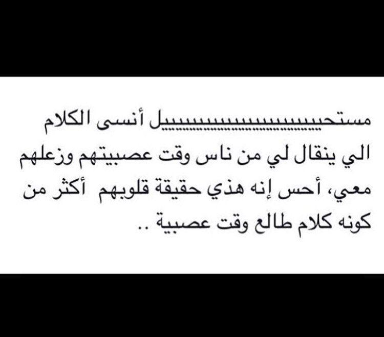 صححح والله اكثر شي يعلق في عقلي Real Life Quotes Words Quotes Queen Quotes