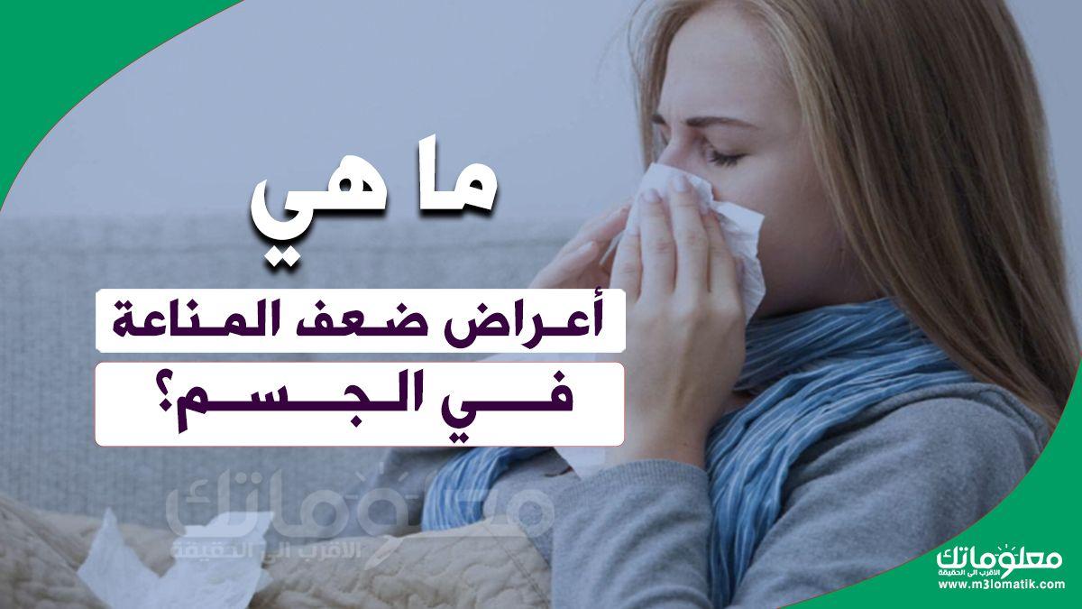 ما هي أعراض ضعف المناعة في الجسم