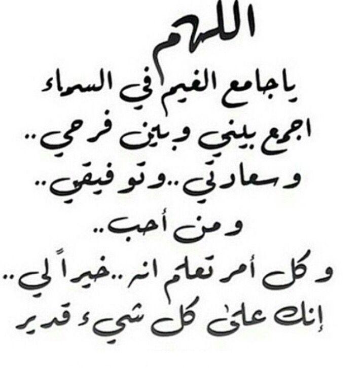 اللهم اجمعني بفرحتي Quotes Arabic Calligraphy Positivity