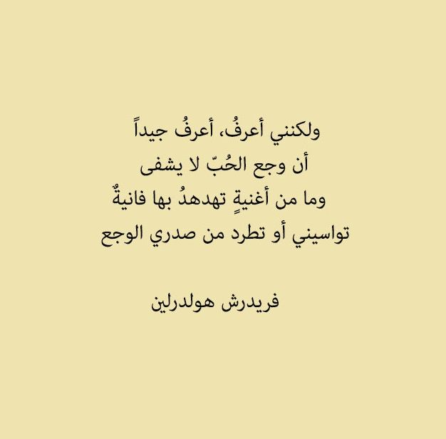 ولكنني أعرف أعرف جيد ا أن وجع الح ب لا يشفى وما من أغنية تهدهد بها فانية تواسيني أو تطرد من صدري الوجع