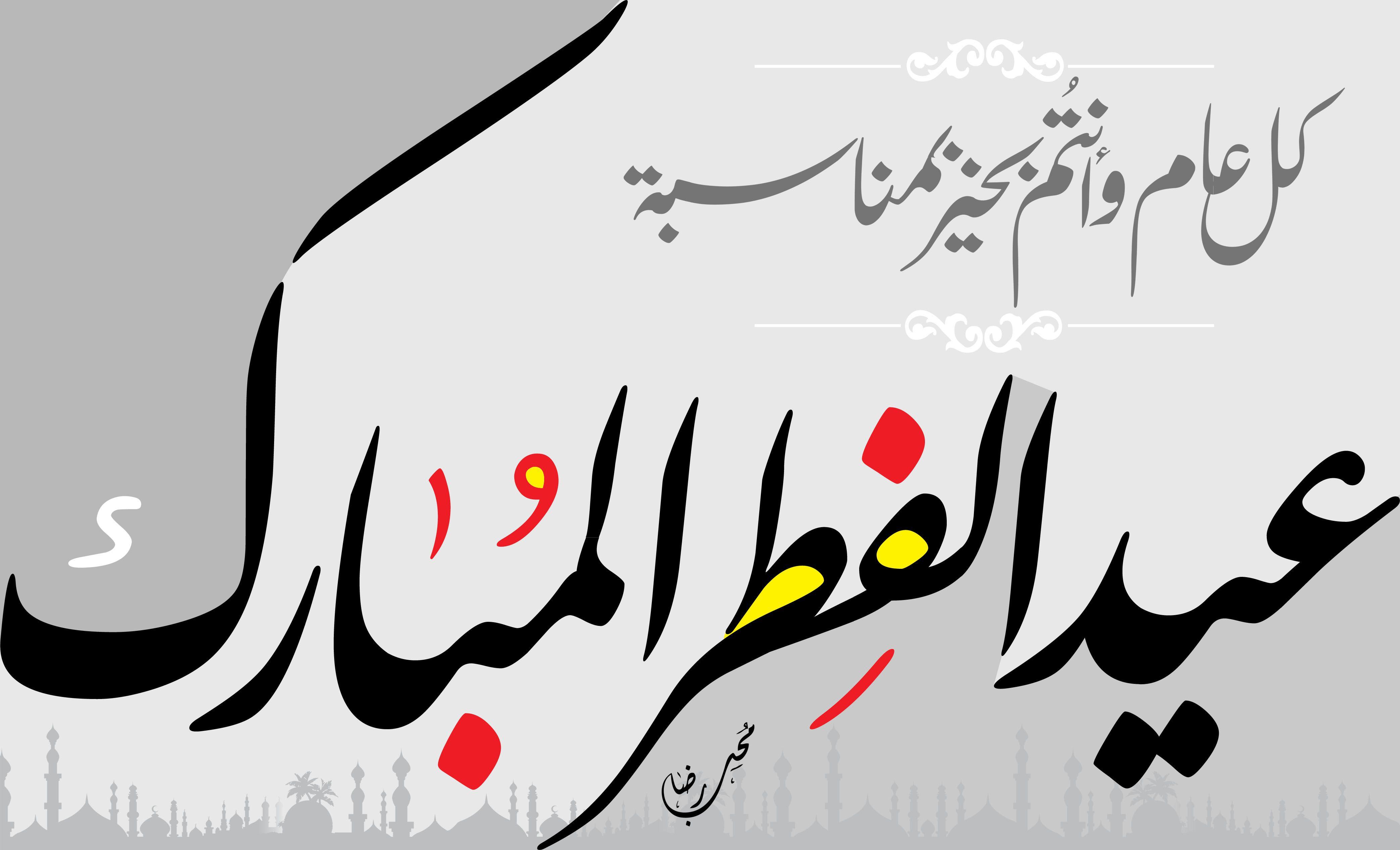 خط عربى عيد الفطر المبارك Happy Eid Eid Mubarek Ramadan Decorations