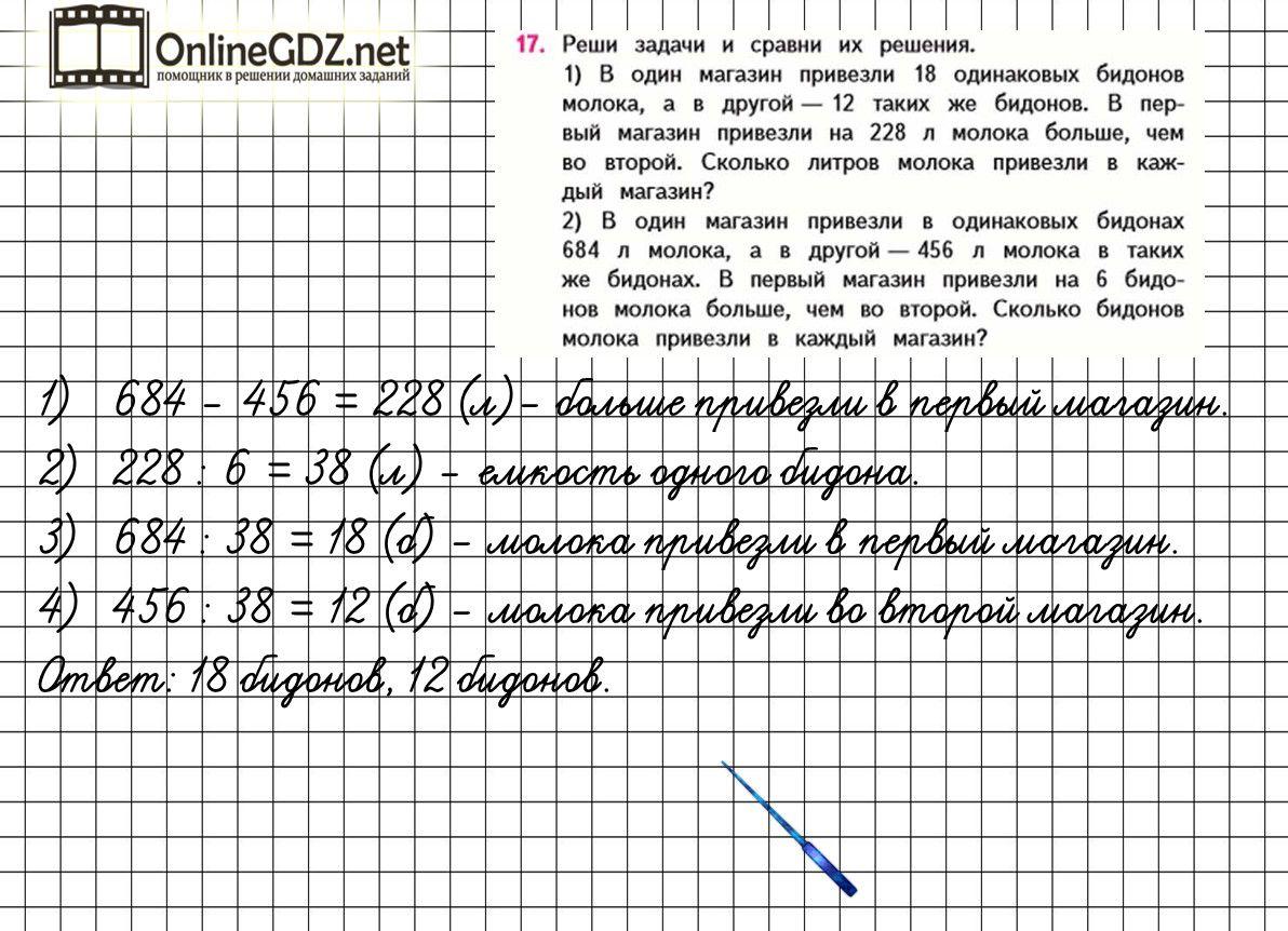 Решебник 4 класса написать математика страница 69 3 4 моро 1 часть.