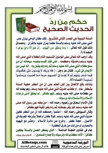Pin By Samsung S5 On أسئلة وفتاوى إسلامية Quran Tafseer Islamic Gifts Ahadith