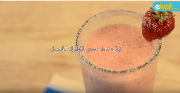 كيف نعد عصير الفراولة المعسل Drinks Recipes Sugar Scrub Sugar