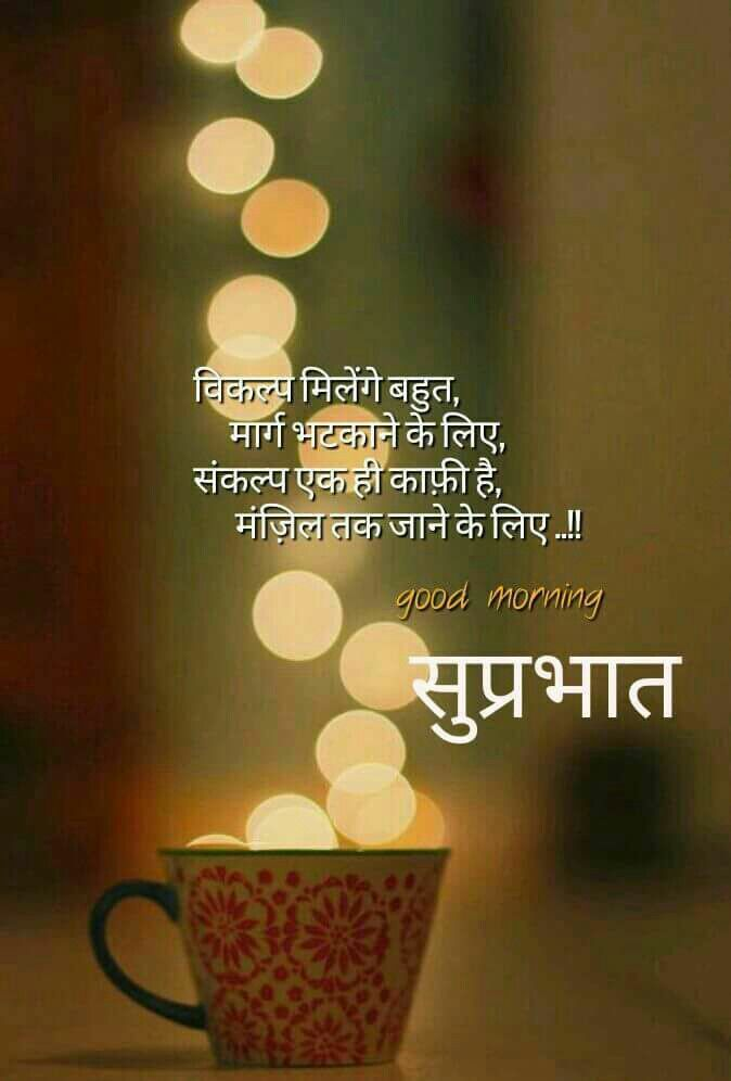 Morning Prayer Quotes Pingopesh Avasthi On Morning  Pinterest  Dil Se Morning .