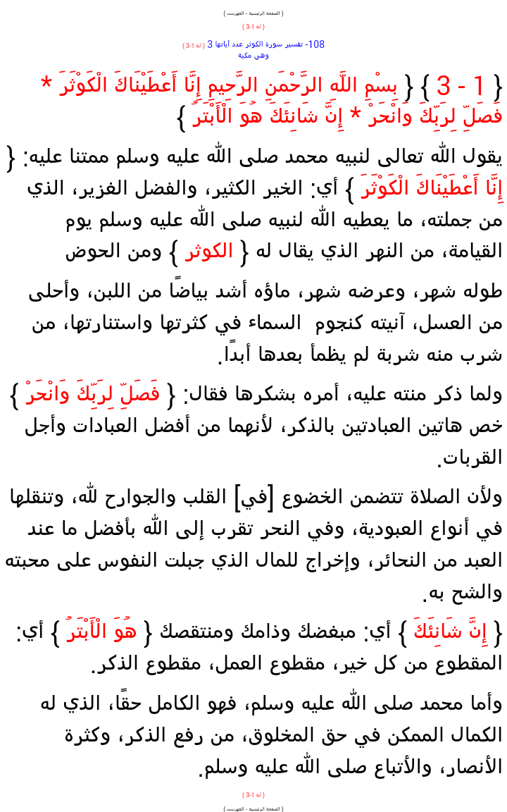 من رفع ذكر الله رفع الله ذكره Word Search Puzzle Math Words
