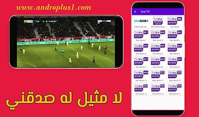 تحميل تطبيق Movilada Pro Soccer Field Field Soccer