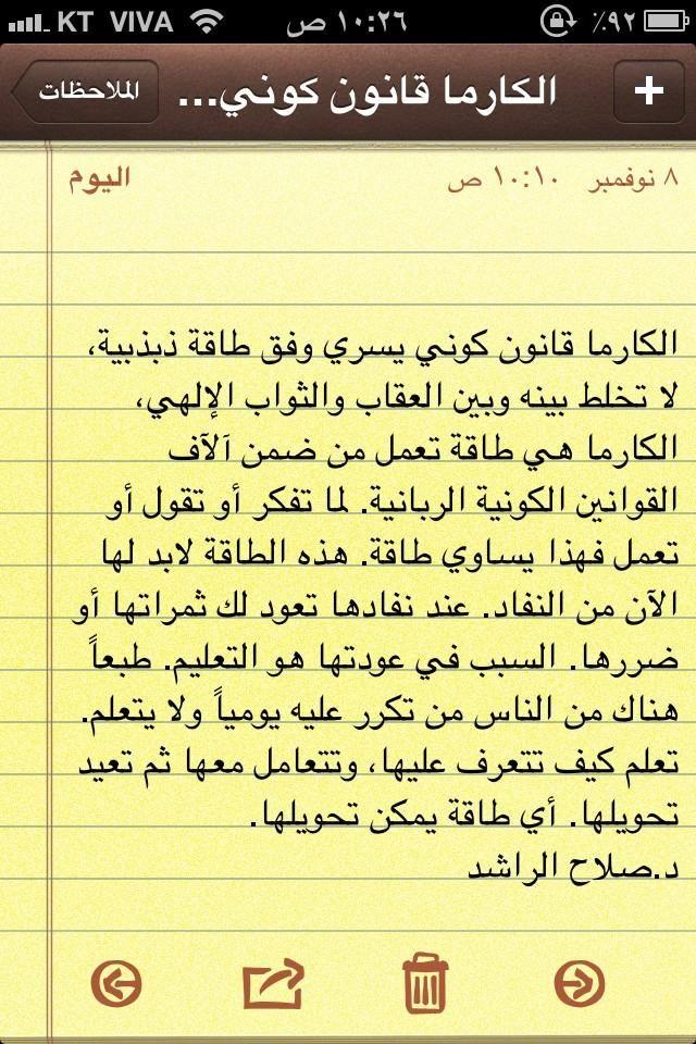 الكارما 2 صلاح الراشد Success Quotes Quotes Positive Notes