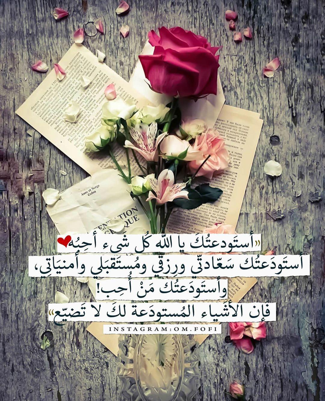 D3signer On Instagram أستودعتك يا الله ك ل شيء أحبه استودعتك سعادتي ورزقي ومستقبلي وأمني Islamic Caligraphy Art Islamic Pictures Islamic Caligraphy