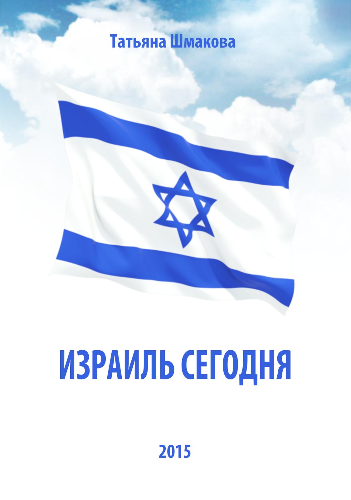 СветПресс: Израиль сегодня