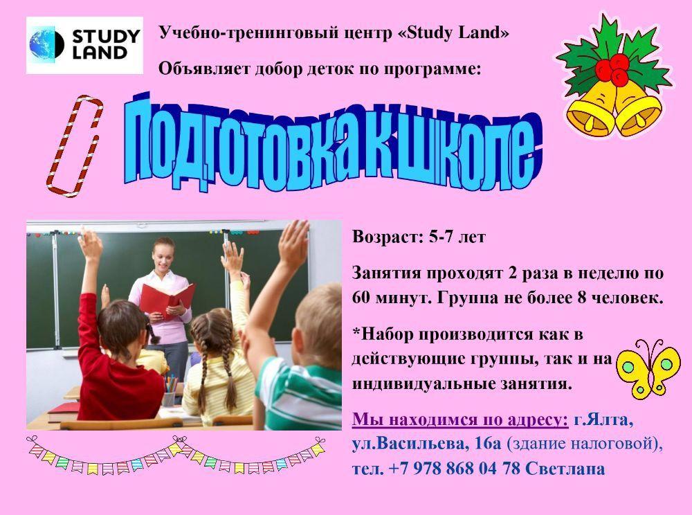 Podgotovka K Shkole V Yalte Zanyatiya V Gruppe I Individualno Study Mbl