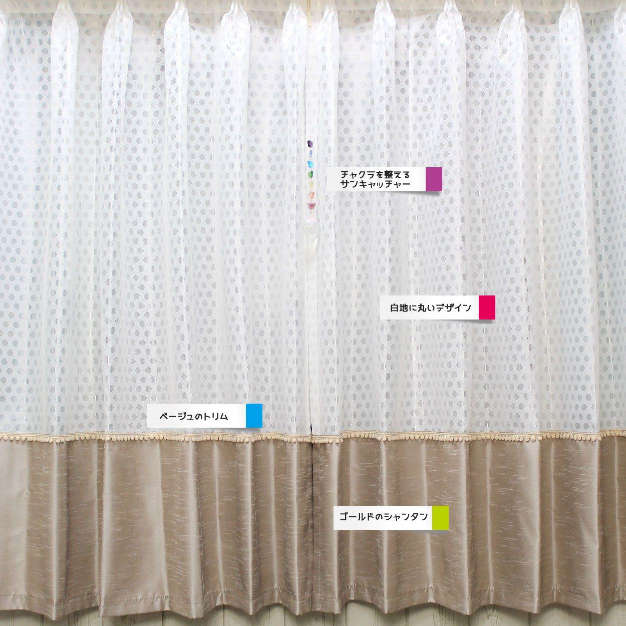 Feng Shui Curtain 開運カーテン ホワイト 丸いお金をイメージする白 金 銀系デザイン カーテン シャンタン 生地 カーテン 丈