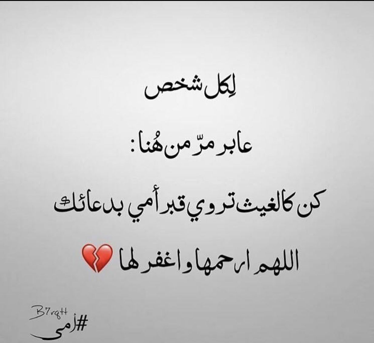 Pin By Alaa Erfan On دعاء Love U Mom Arabic Quotes Quotes