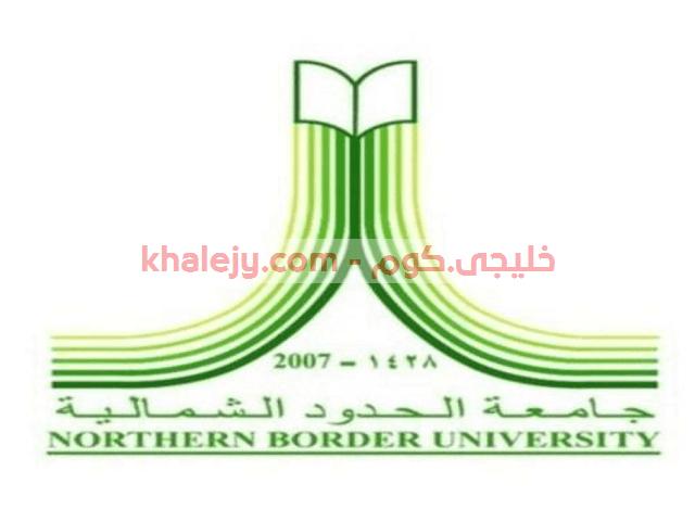 وظائف جامعة الحدود الشمالية لأعضاء هيئة التدريس 1441 In 2020 University Gaming Logos Logos