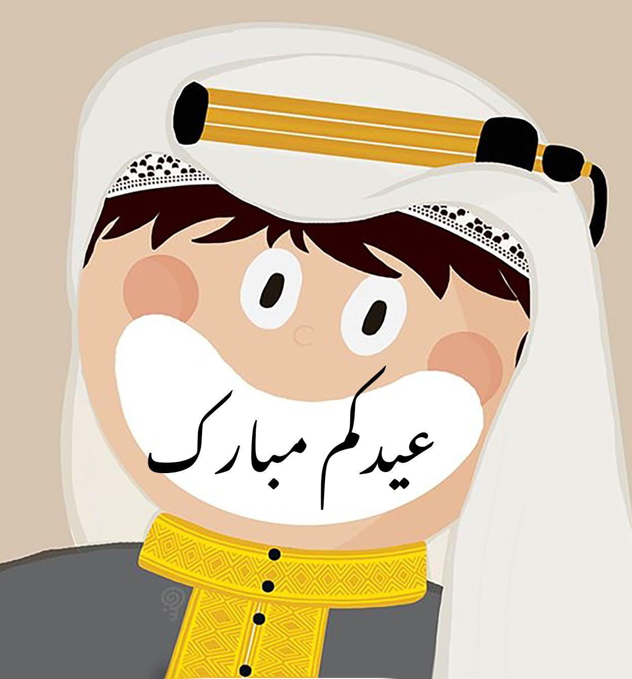 Pin By Sorruc Midam On Card Eid Stickers Eid Cards Eid Gifts