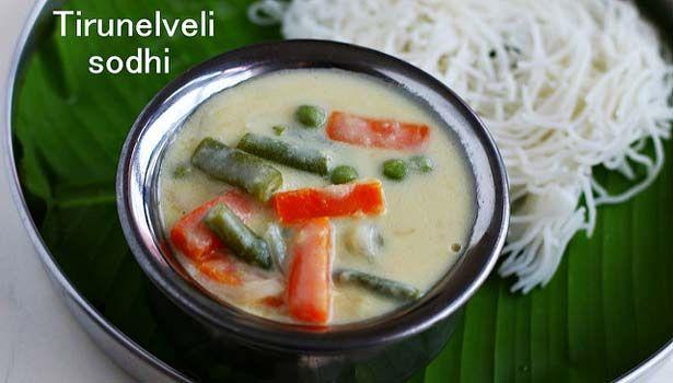 திருநெல்வேலி சொதி,Tirunelveli Sodhi Seimurai