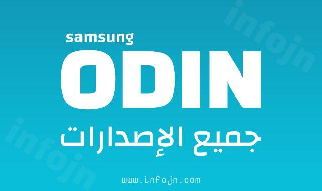 تحميل برنامج أودين لهواتف سامسونج جميع الإصدارات Samsung Allianz Logo Odin