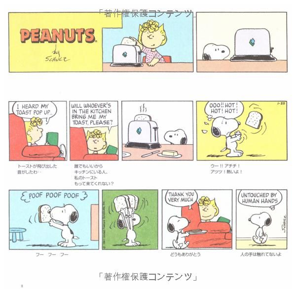 "Sunday Special Peanuts Series - A Peanut Book featuring ""Good ol' Charlie Brown"" 1991-1992 (6)"