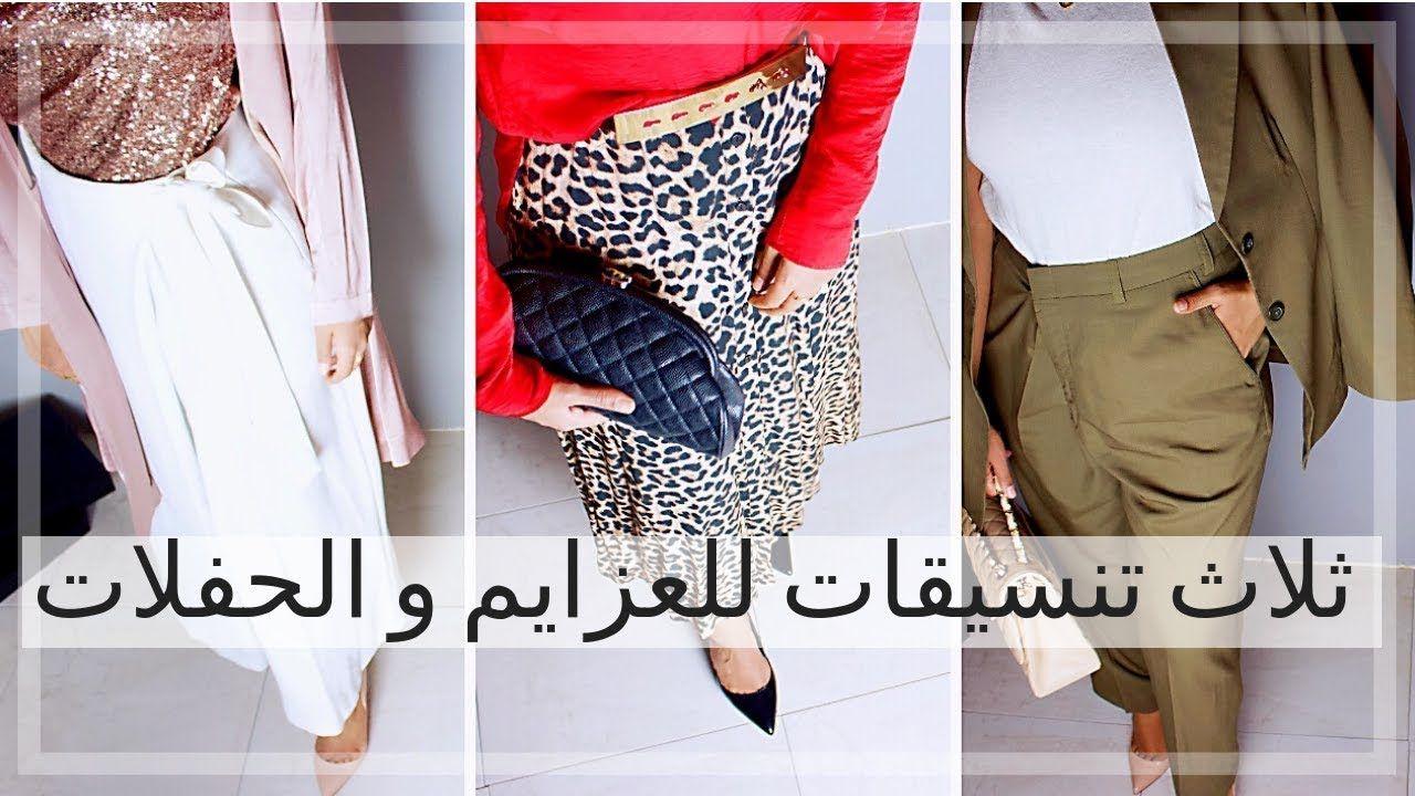 Eid Lookbook ٣ افكار تنسيقات ملابس العيد Youtube Fashion Capri Pants Pants