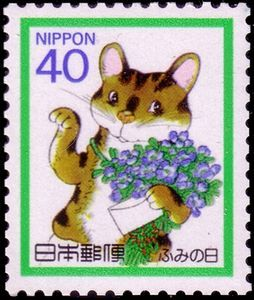 Sello: Cat (Japón) (Letter Writing Day) Mi:JP 1793A,Sn:JP 1796,Yt:JP 1689,Sak:JP C1227