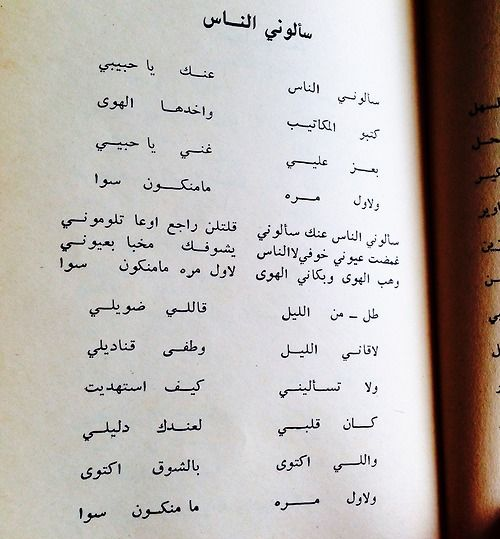 Fairouz My Favorite Arabic Tattoo Quotes Funny Arabic Quotes Beautiful Arabic Words
