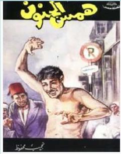 تحميل رواية همس الجنون Pdf نجيب محفوظ Arabic Books Naguib Mahfouz Books