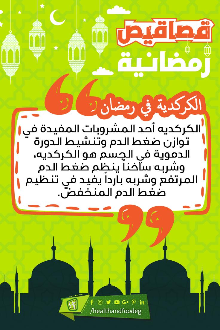 علشان الكركدية اساسي على سفرة رمضان اعرف فوائد الكركدية لمرضى ضغط الدم تابعنا على قصاقيص رمضانية هنقدم لكم معلومات بسيطة تساعدك في