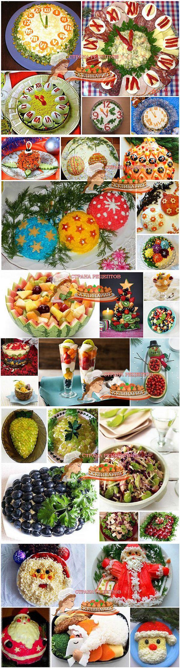 НОВЫЙ ГОД!   Новогодняя еда, Еда на рождество и ...