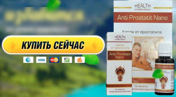 Anti Prostatit Nano капли от простатита (Украина, Россия, Беларусь ...