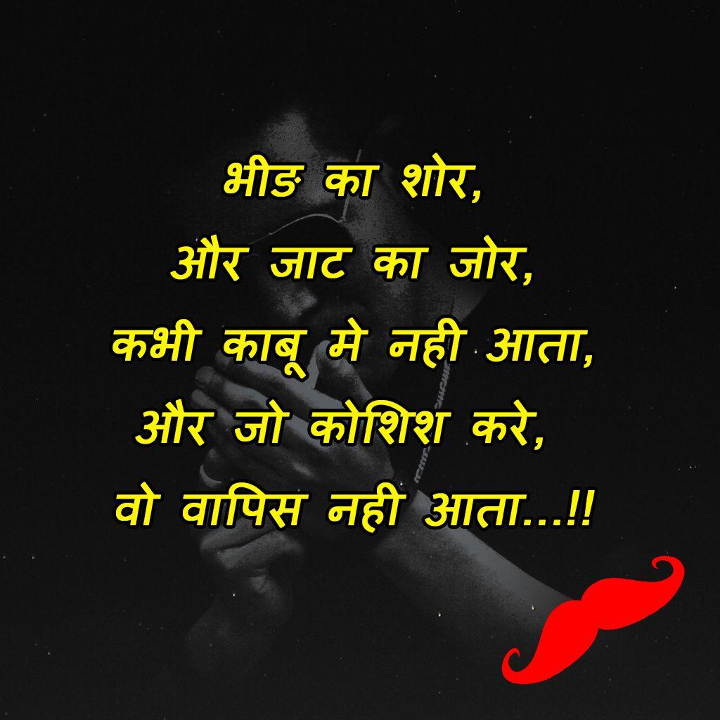 Attitude Status In Hindi For Whatsapp Attitude Status Status Hindi Desi Quotes