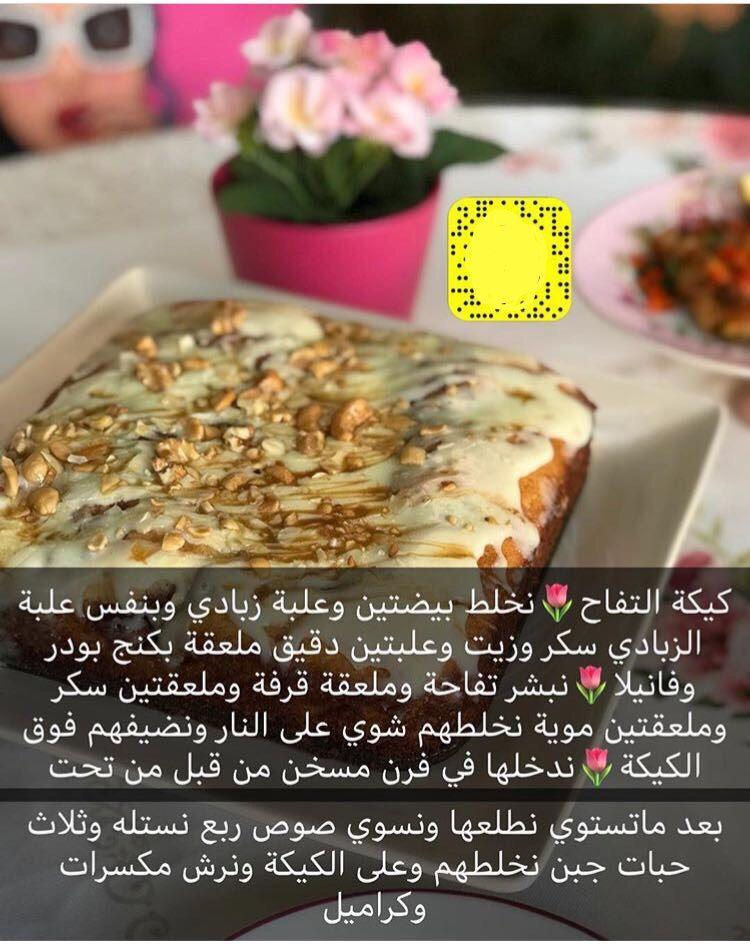 Pin By Najla Majid On وصفات كيكة وبسبوسة Food Receipes Food Food Decoration