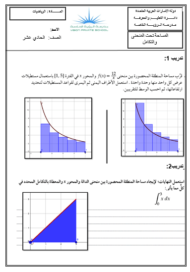 الرياضيات المتكاملة ورقة عمل تحت المنحنى والتكامل للصف الحادي عشر Chart Line Chart Bar Chart