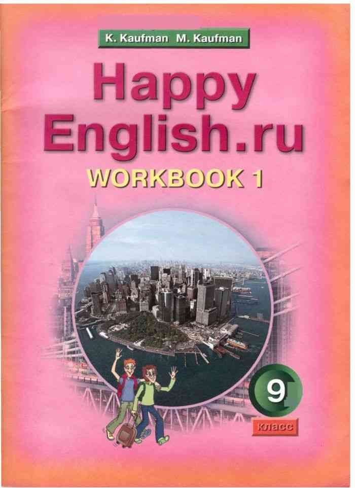 Happy english.ru 10 класс читать онлайн
