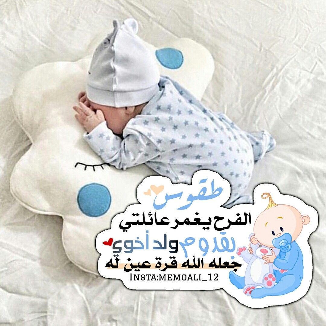 Pin By Nane On صور مكتوبة Baby Messages Baby Themes Newborn Video