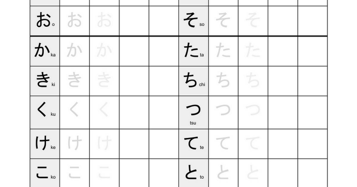 Hey Emma Teach — Hiragana Writing Practice FREE printable