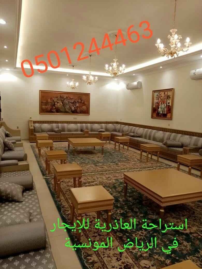 استراحة العاذرية للإيجار 0501244463 استراحه للإيجار في الرياض المونسية