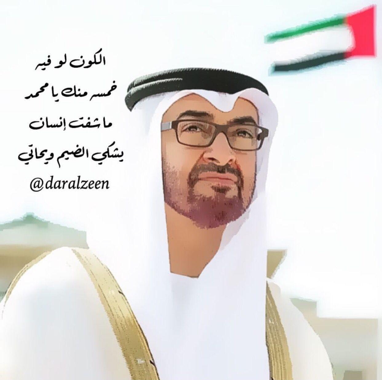 محمد بن زايد Abu Dhabi Travel Learning Arabic Uae