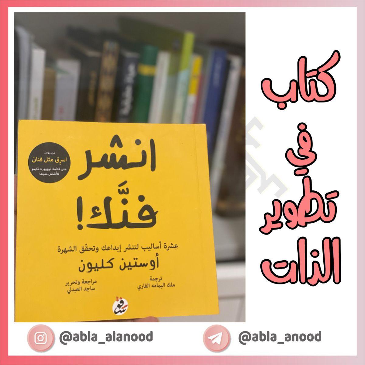 كتاب انشر فنك Book Cover Books
