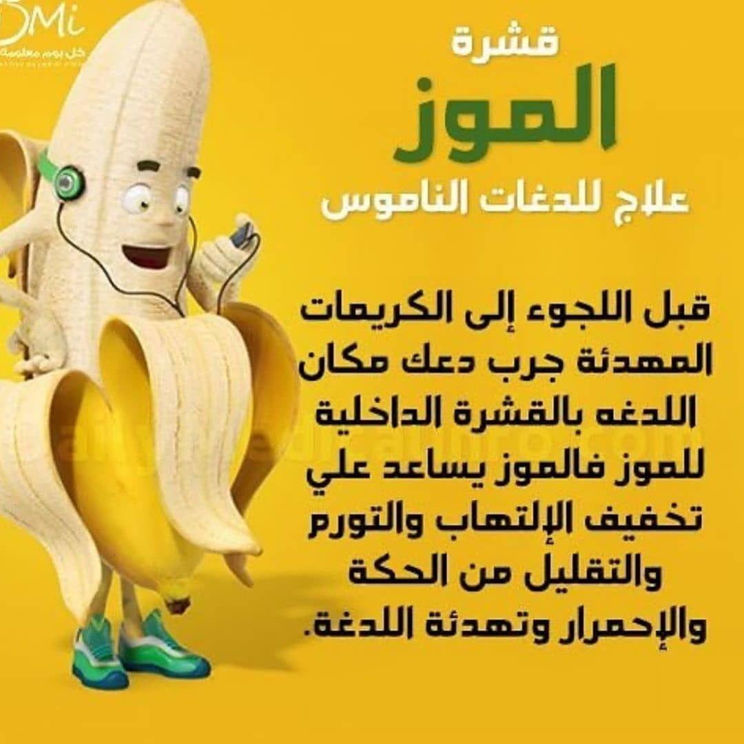 Pin By Alshhynwd On Soins De La Peau Food Fruit Banana