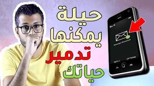 شاهد كيف سأتوصل برسالة نصية قصيرة من رقم هاتفك رغم عن أنفك المحترف شروحات برامج مكتوبة ومصورة بالفيديو Al Samsung Galaxy Phone Galaxy Phone Samsung Galaxy
