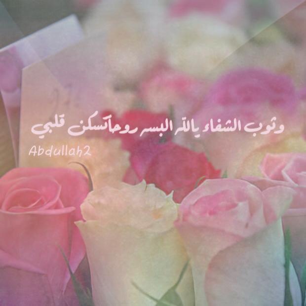 يارب اشفه انت الشافي لا شفاء الا شفائك Love Cards Arabic Quotes Love Quotes