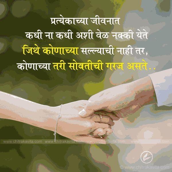 Marathi Marathi Quotes Marathi Status मरठ सवचर