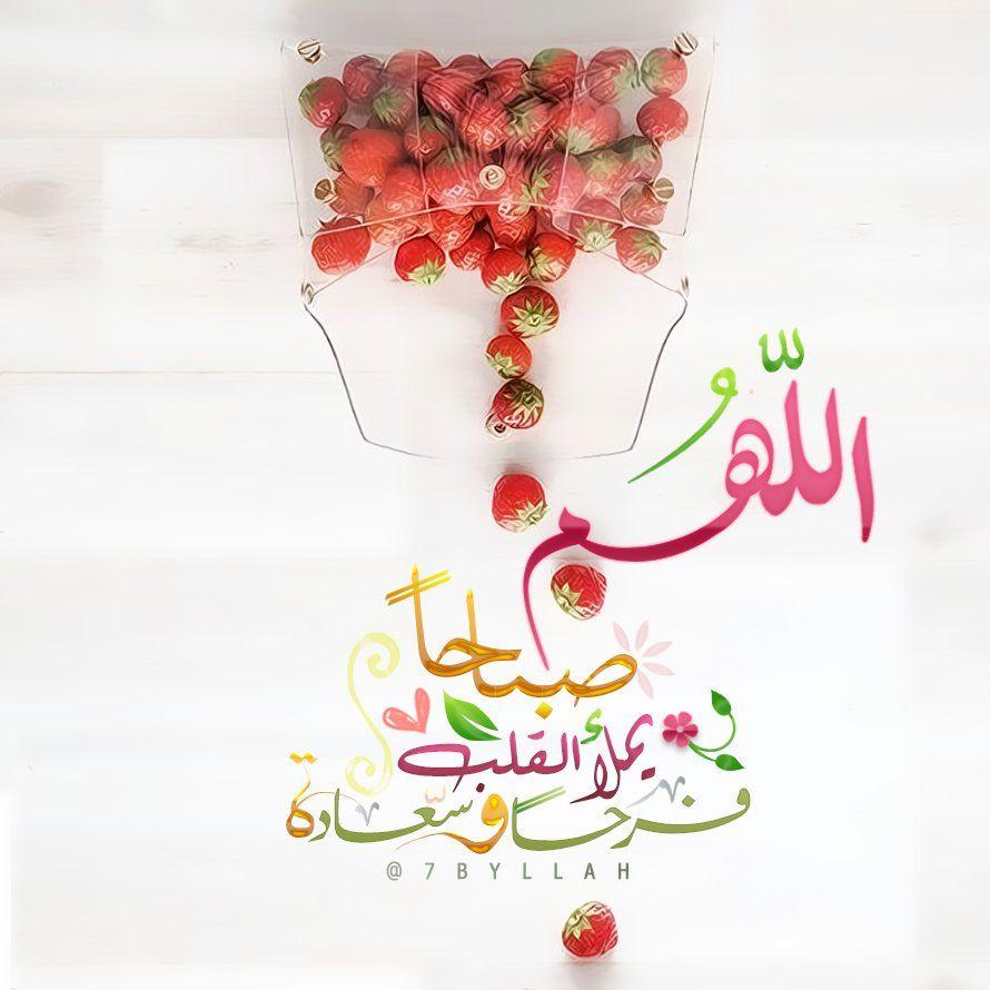 اللهم صباحا يملأ القلب فرحا و سعادة Good Morning Images Flowers Beautiful Morning Messages Good Morning Images