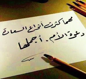 Desertrose دعوة الأم Arabic Calligraphy Calligraphy New Words