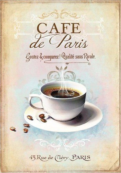 картинки для декупажа парижское кафе Вкусные картинки ...
