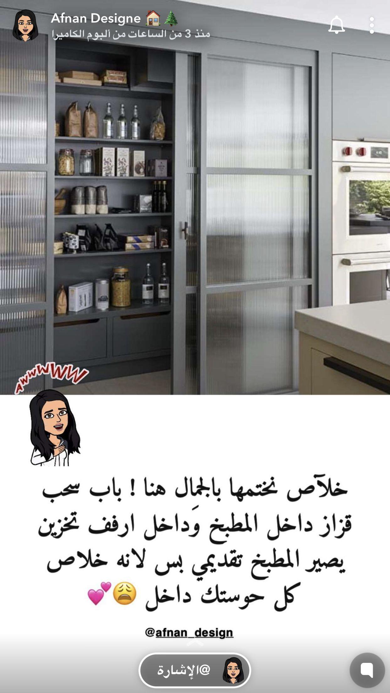 Pin By Nouf Abdullah On مطبخ ديكور Simple Bedroom Locker Storage Storage