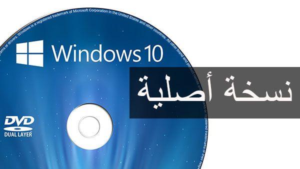 تحميل ويندوز 10 عربي مجانا مع الكراك