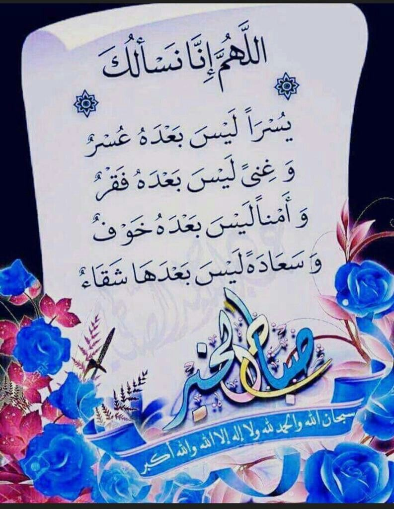 صباح الخيرات والمسرات Islamic Art Calligraphy Calligraphy Art Islamic Images