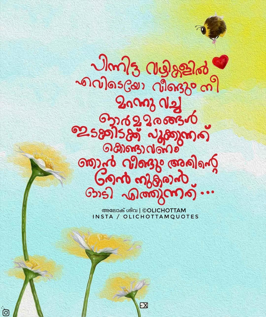 Image May Contain Flower And Text Behavior Quotes Positive Quotes Malayalam Quotes